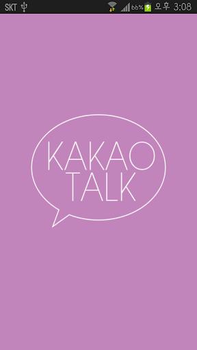 KakaoTalk主題,紫色简单主題