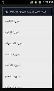 القرآن الكريم - ياسر الدوسري- screenshot thumbnail