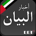أخبار دبي - البيان Dubai News icon