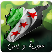 Souria Wa Bas سورية و بس