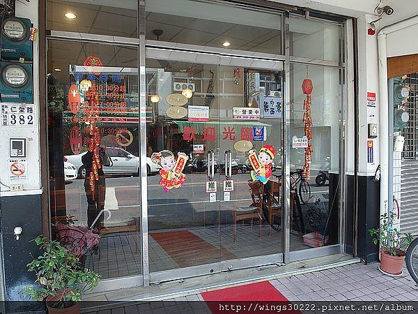 新明津餐廳