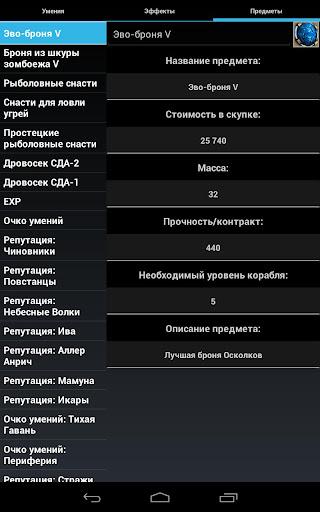 玩娛樂App|Sky2Fly Helper免費|APP試玩