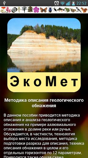 ЭкоМет: Геологическ. обнажение