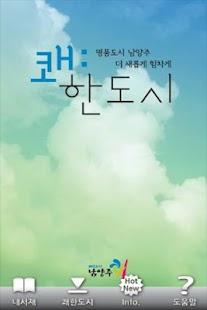 2012 남양주시청 소식지 - 쾌한도시- screenshot thumbnail
