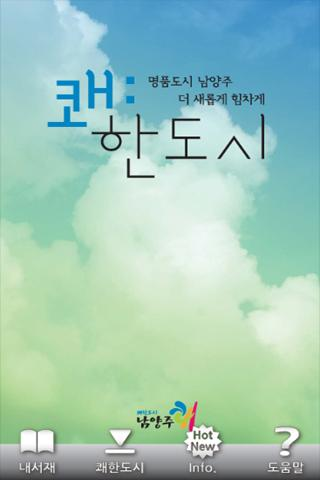 2012 남양주시청 소식지 - 쾌한도시- screenshot