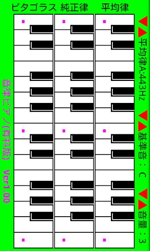 音律ピアノ Pro