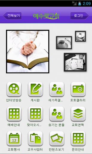 예수로교회 yesuro.org