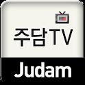 증권 주식 핵심정보 (주담Tv) logo