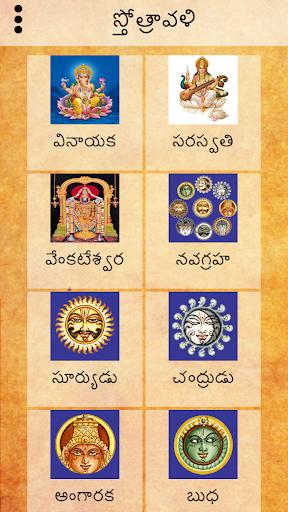 Telugu Stotravali
