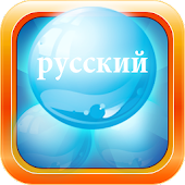 Learn Russian Bubble Bath Game
