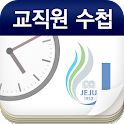 제주대학교 모바일 교직원 수첩 icon