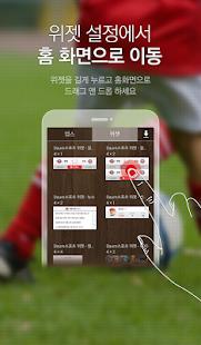 【免費運動App】다음스포츠 위젯-APP點子
