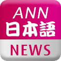 Learning Japanese by News icon