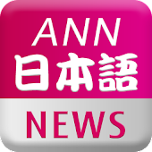 ANN Japanese News