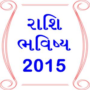 Had gujarat samachar varshik rashi bhavishya 2015 cancel