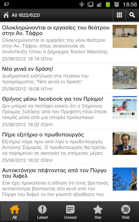 CretePlus.gr - screenshot