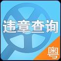 广东交通违章查询 icon