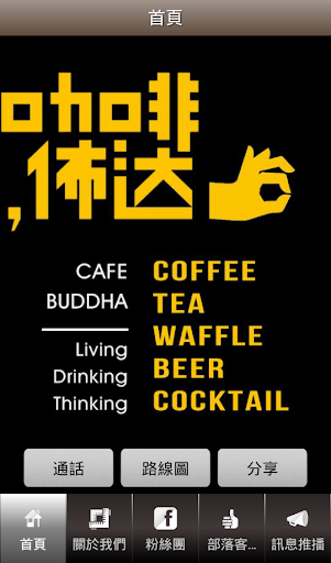 Cafe Buddha 佈達咖啡 粉絲APP
