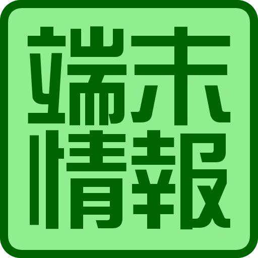 端末情報 工具 App LOGO-APP開箱王