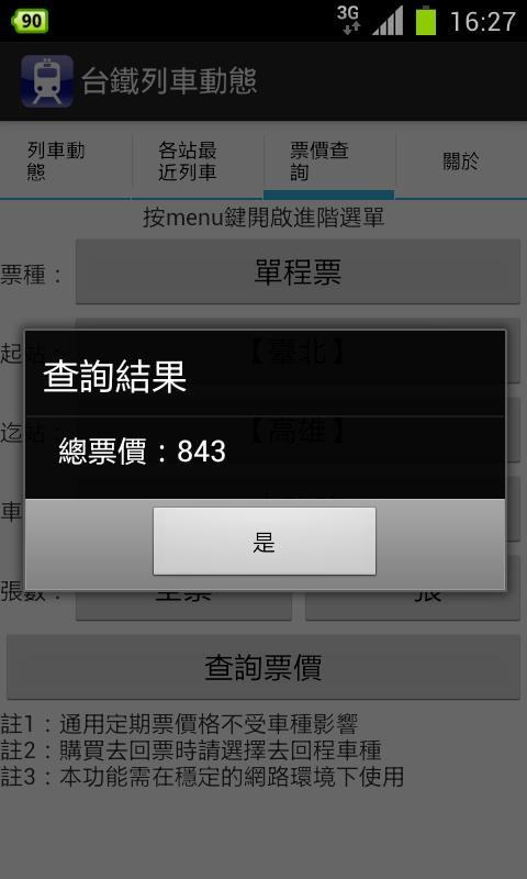 台鐵列車動態 (火車時刻表/誤點資訊/票價) - screenshot