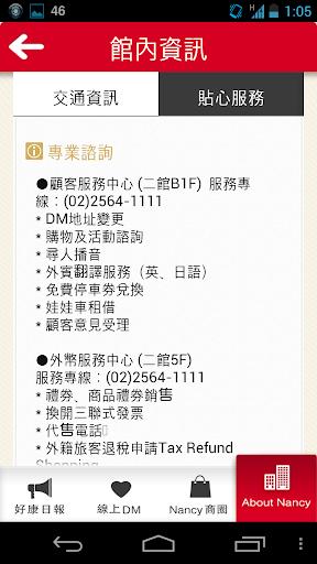 免費下載生活APP|台北南西店 app開箱文|APP開箱王