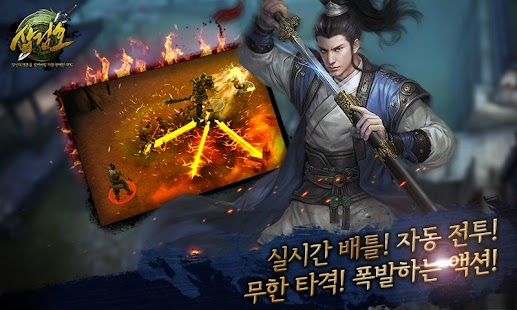삼검호 - screenshot thumbnail