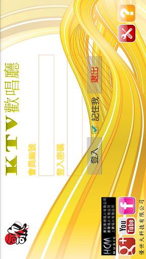 KTV歡唱廳-PAD版
