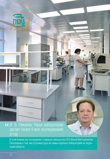 Медицинский журнал ARS Медицин