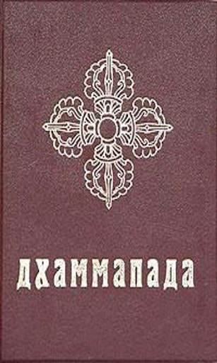ДХАММАПАДА КНИГА