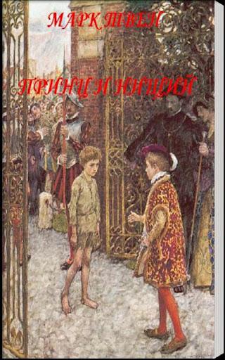 Принц и нищий. Марк Твен