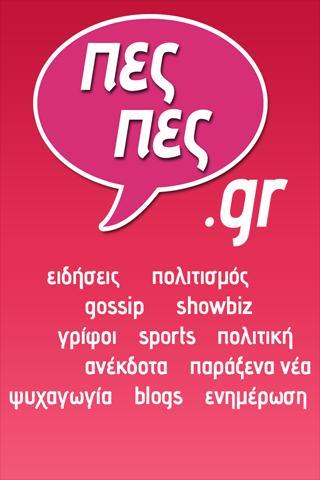 pespes.gr