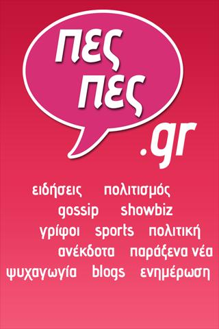 pespes.gr - screenshot