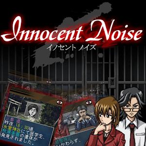 女刑事・三島遥の事件簿4 Innocent Noise