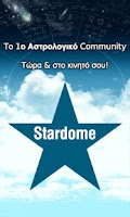 Screenshot of Stardome*