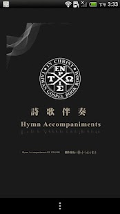 Hymn Accompaniments DRM- screenshot thumbnail