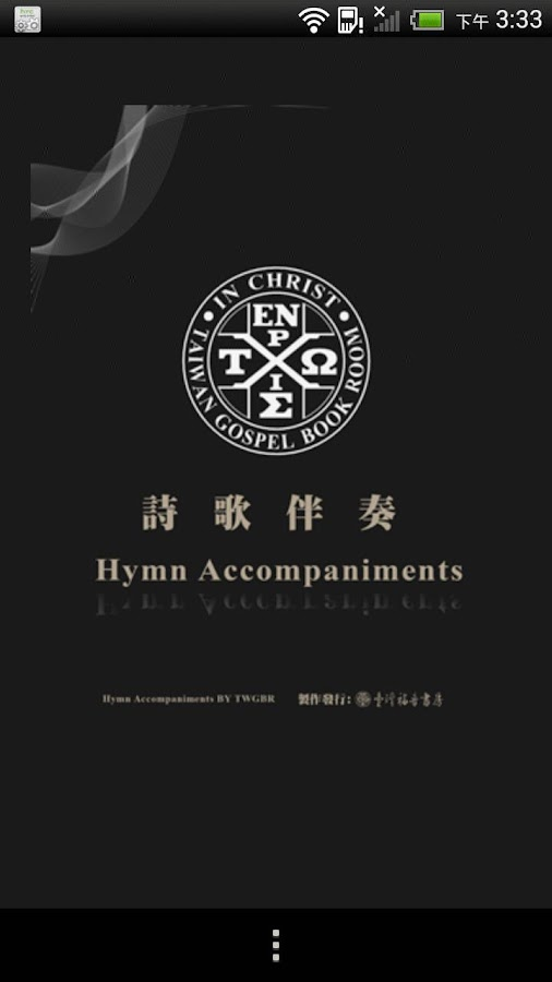 Hymn Accompaniments DRM- screenshot