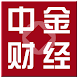 中金财经(炒股必备,覆盖股票,证券,理财,基金,黄金资讯)