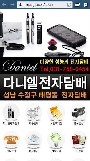 다니엘전자담배 성남수정점