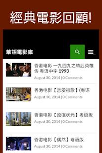 玩免費娛樂APP|下載華語電影庫 app不用錢|硬是要APP