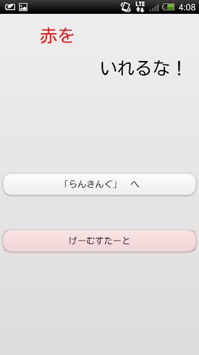 【免費休閒App】赤を入れるな!!-APP點子