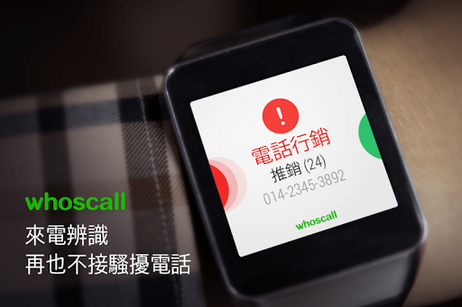 Whoscall Wear - Android wear|玩通訊App免費|玩APPs