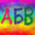 БГ Азбука icon