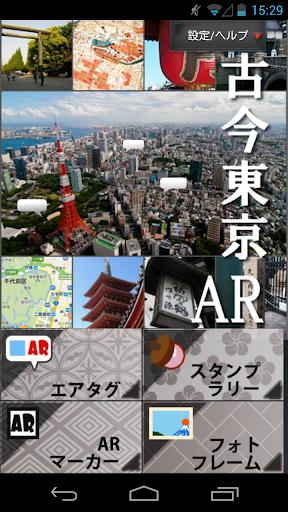 古今東京AR