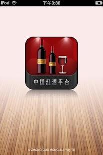中国红酒平台