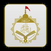 شاعر الحسين