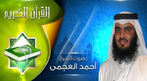 Coran complet Ahmed Al Ajmi