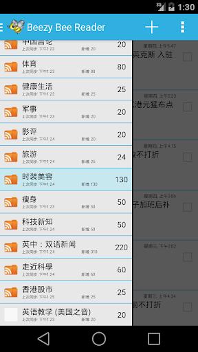 BeezyBeeReader 中國 台灣 香港 即時新聞