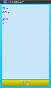 【免費工具App】時間計算機-APP點子