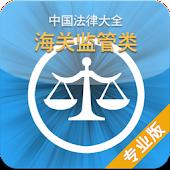 中国法律大全(海关监管类)