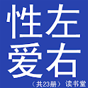 性爱左右(About sex) logo